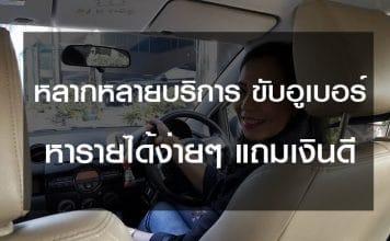 บริการขับอูเบอร์