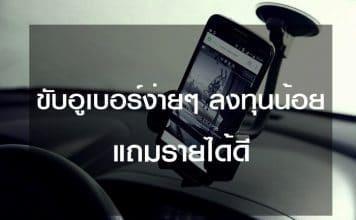 ขับอูเบอร์